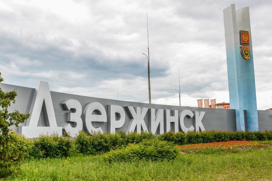 Дзержинск Новости Нижнего Новгорода