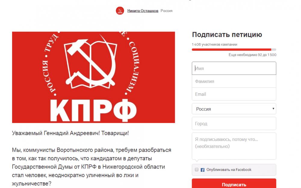 НРО КПРФ опровергает принадлежность к компартии автора петиции против Дениса Вороненкова