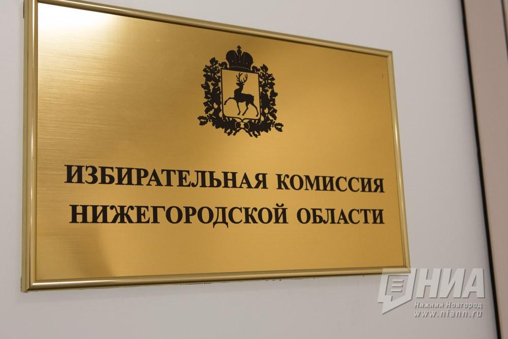 Облизбирком зарегистрировал 11 партий навыборах вЗаксобрание Нижегородской области