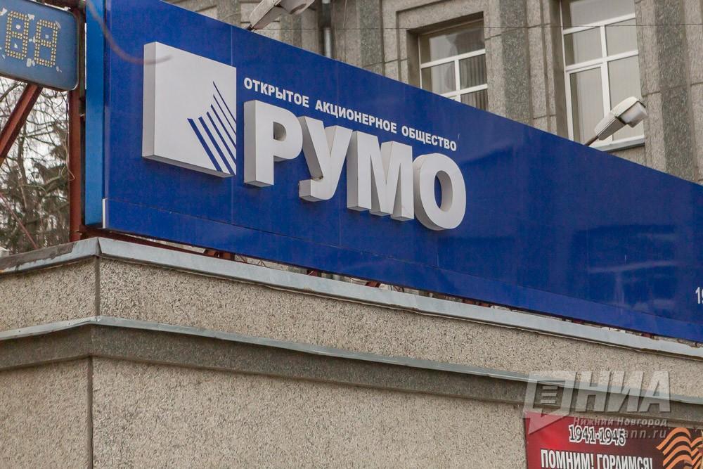 Суд закончил производство поделу обанкротстве нижегородского завода «РУМО»