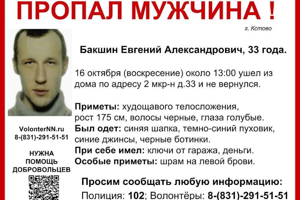 ВНижегородской области пропал 33-летний Евгений Бакшин