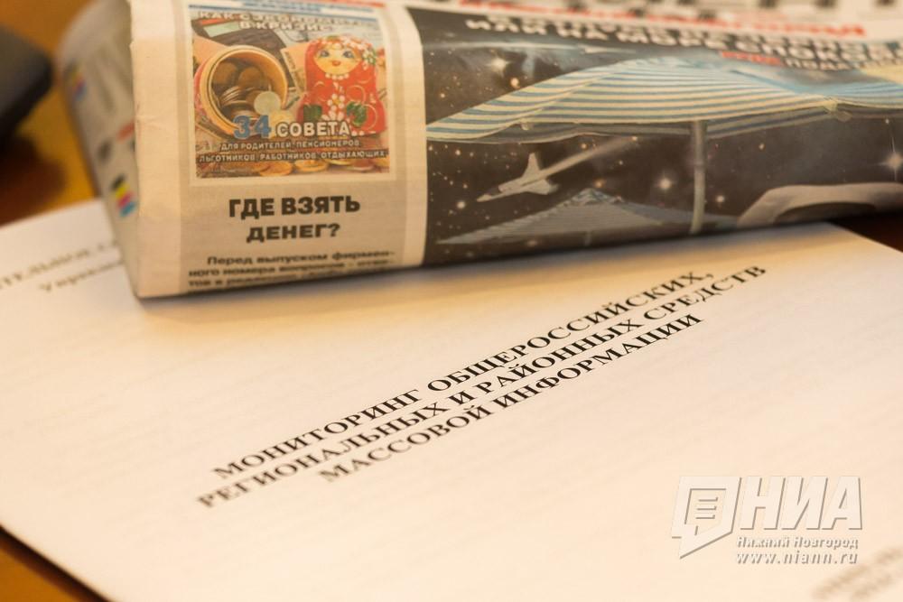 Нижегородское руководство  намерено включить дотационные СМИ вединый холдинг