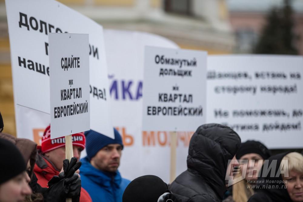 Обманутые дольщики вНижнем Новгороде принесли напикет символический гроб
