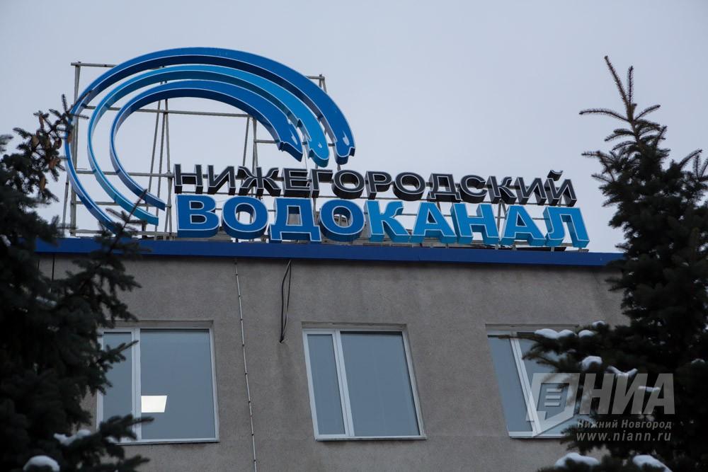 Нижегородский водоканал заплатит задолженность вобъеме 29 млн руб.