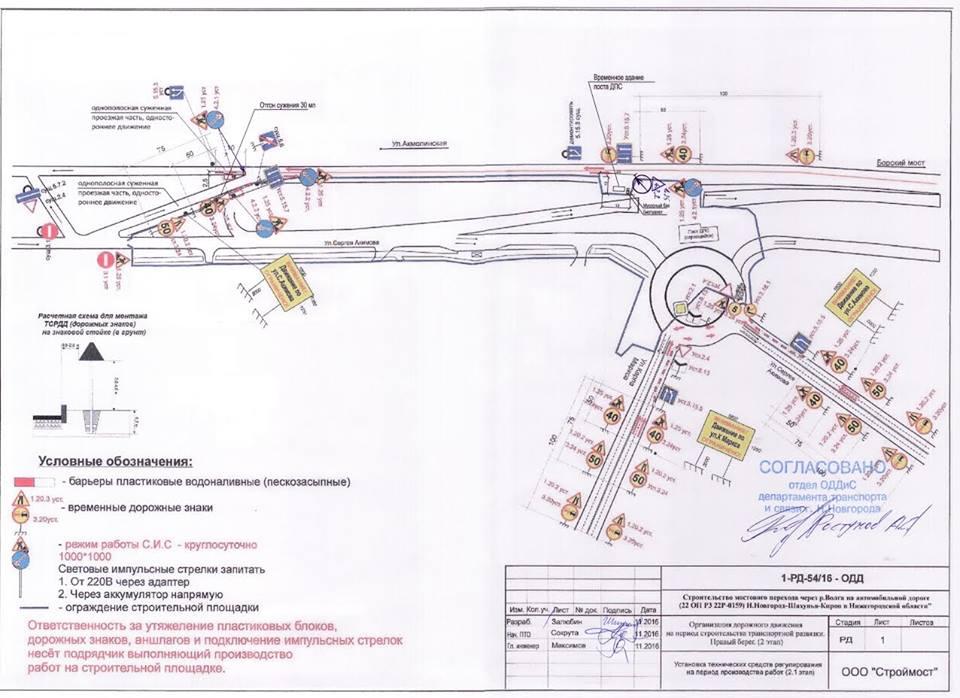 ВНижнем Новгороде на4 месяца перекроют участок улицы Акимова