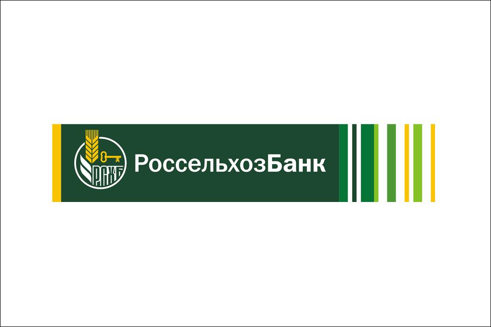 Россельхозбанк предложил кредит наведение ЛПХ поставке от13%