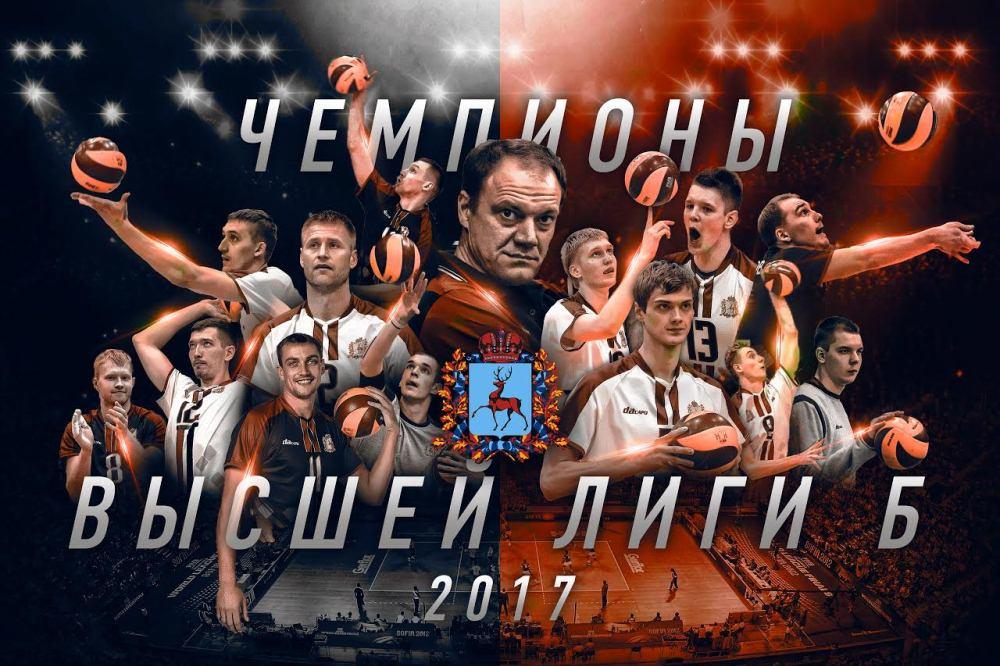 Нижегородский волейбольный клуб «АСК» стал победителем высшей лиги «Б» Чемпионата Российской Федерации