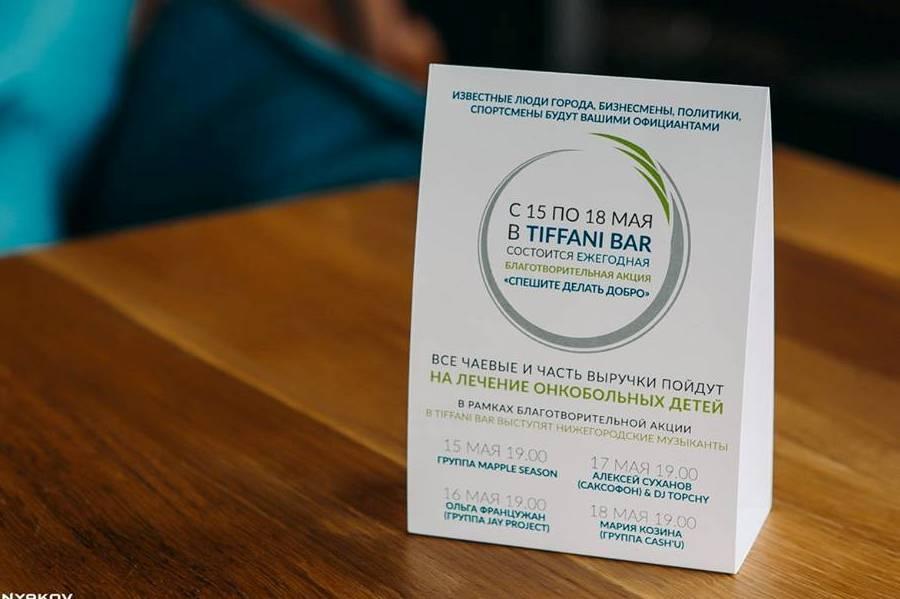 Участники акции «Спешите делать добро» в нижегородском «Tiffani bar» собрали 1,4 млн рублей для БФ НОНЦ