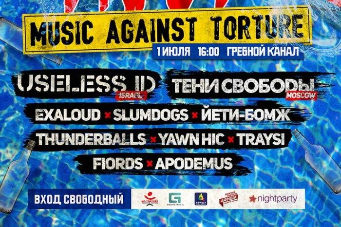 Власти Нижнего Новгорода выступили против рок-фестиваля вподдержку жертв пыток