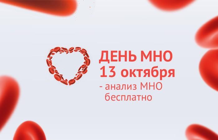 Встолице Урала пройдет «День МНО» против тромбозов иинсультов