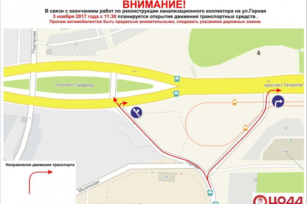 Улица Горная открылась для движения вНижнем Новгороде после восстановления коллектора