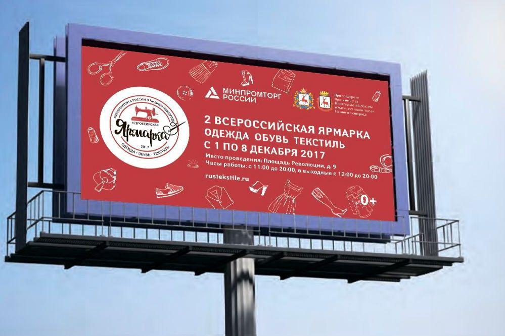 Стилизованный городок Всероссийской ярмарки «Одежда. Обувь. Текстиль» разворачивается вНижнем Новгороде