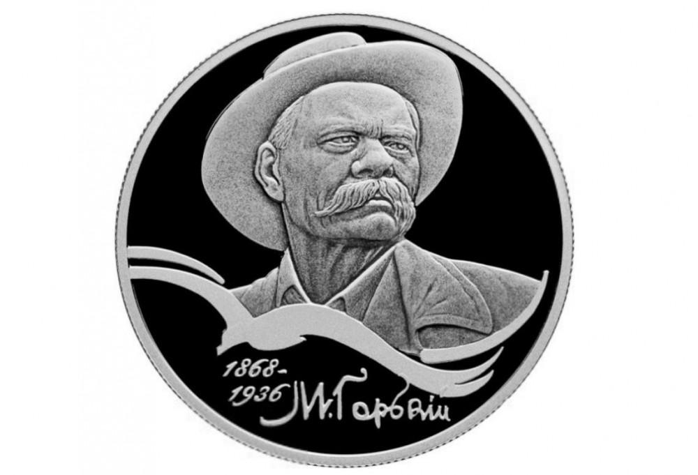 Портрет Максима Горького отчеканили напамятной монете