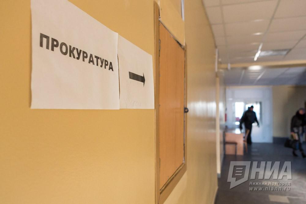 Прокуратура Ветлужского района Нижегородской области направила в суд 11 исков о блокировке сайтов интимных услуг