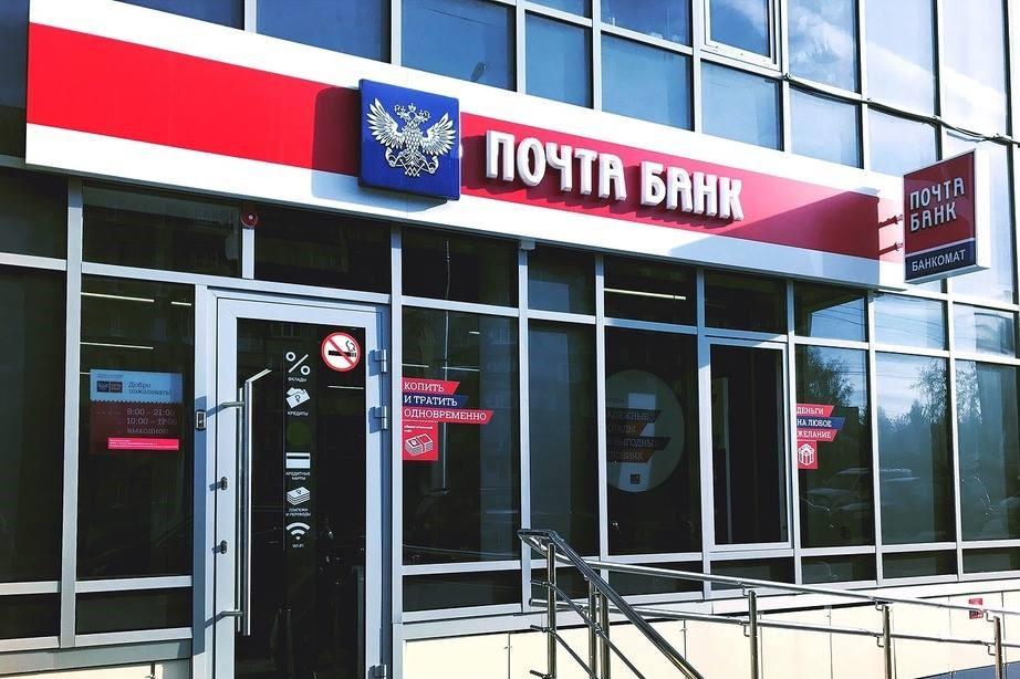 кредит для студентов на обучение почта банк кредит с просрочками в челябинске помощь