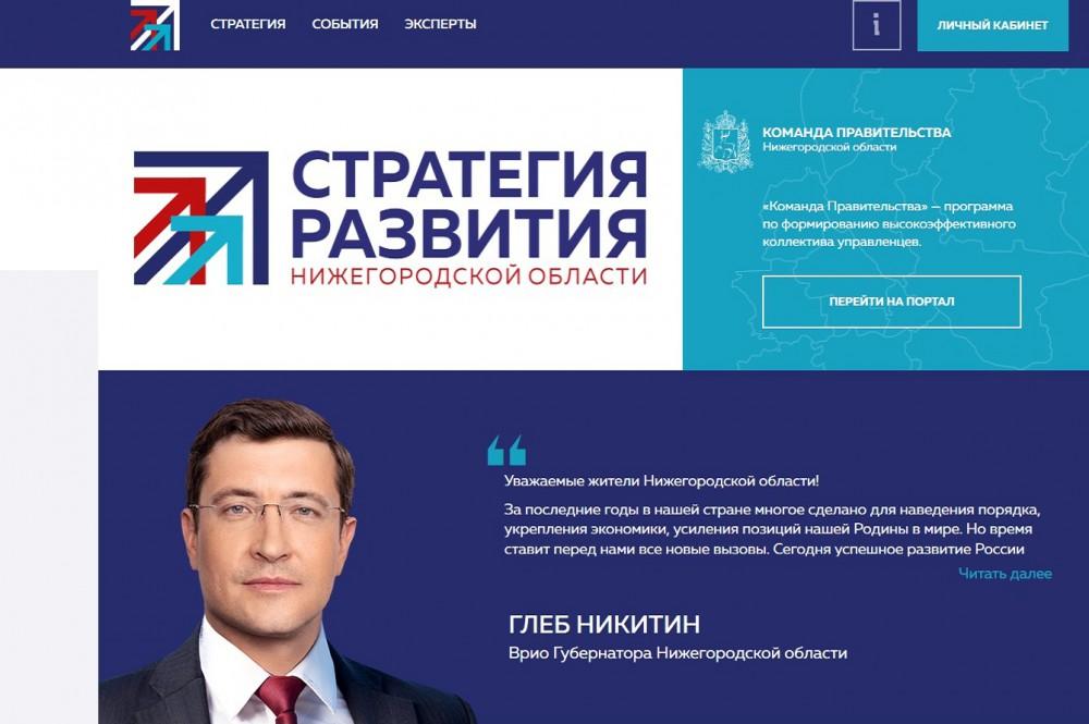 Нижегородские власти единогласно утвердили Стратегию развития региона