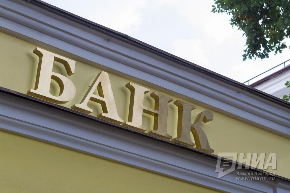 ЦБ РФ приступил к банкротству Радиотехбанка
