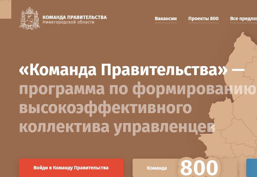 Будущему главе регионального минздрава предстоит учесть более 300 предложений нижегородцев