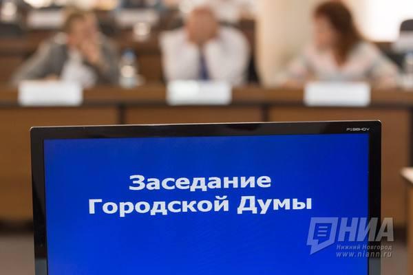 Внеочередное заседание постоянных комиссий нижегородской Думы пройдет 15 июля