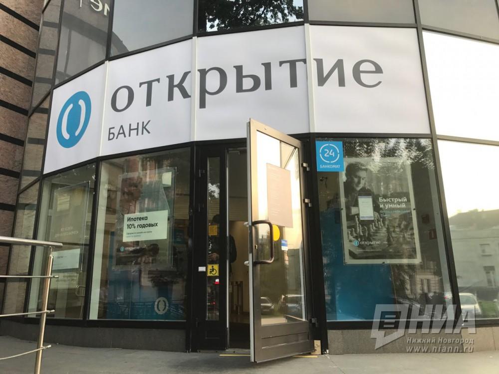 банк открытие дает кредит