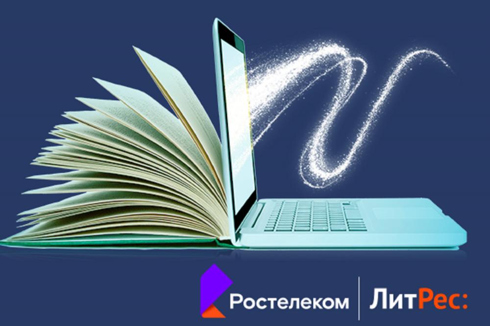 """""""Ростелеком"""" и """"ЛитРес"""" открывают бесплатный доступ к 150 тысячам электронных книг"""