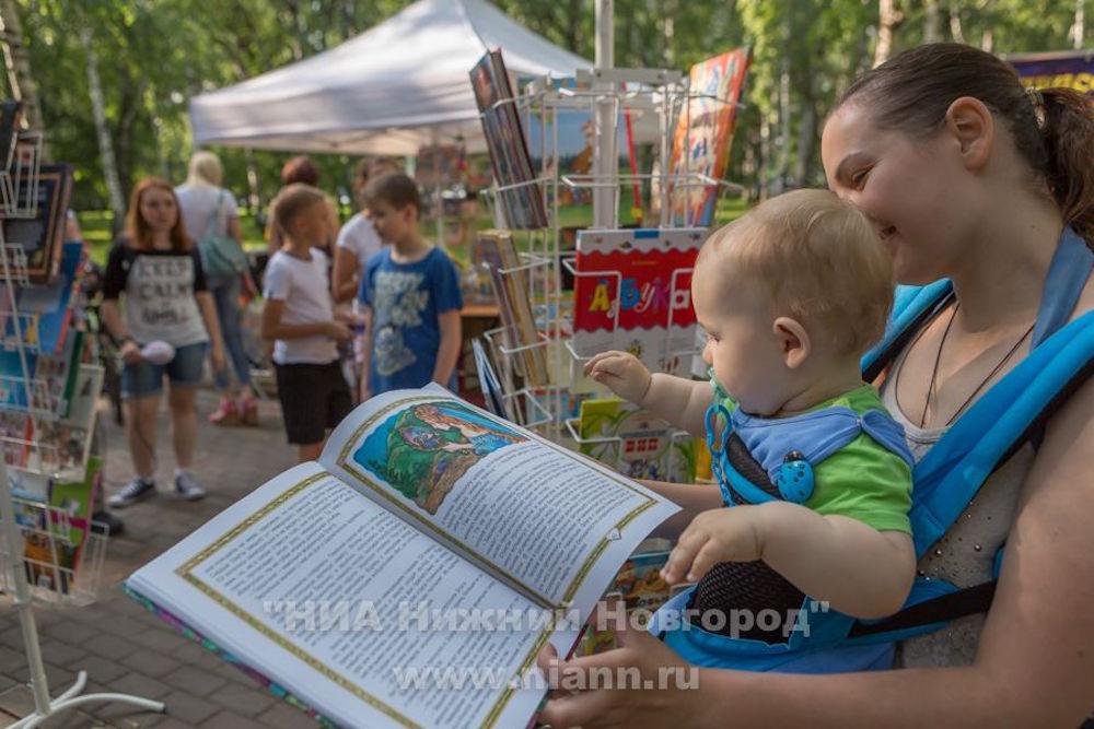 Международный день семьи: программа онлайн–мероприятий в библиотеках Нижнего Новгорода