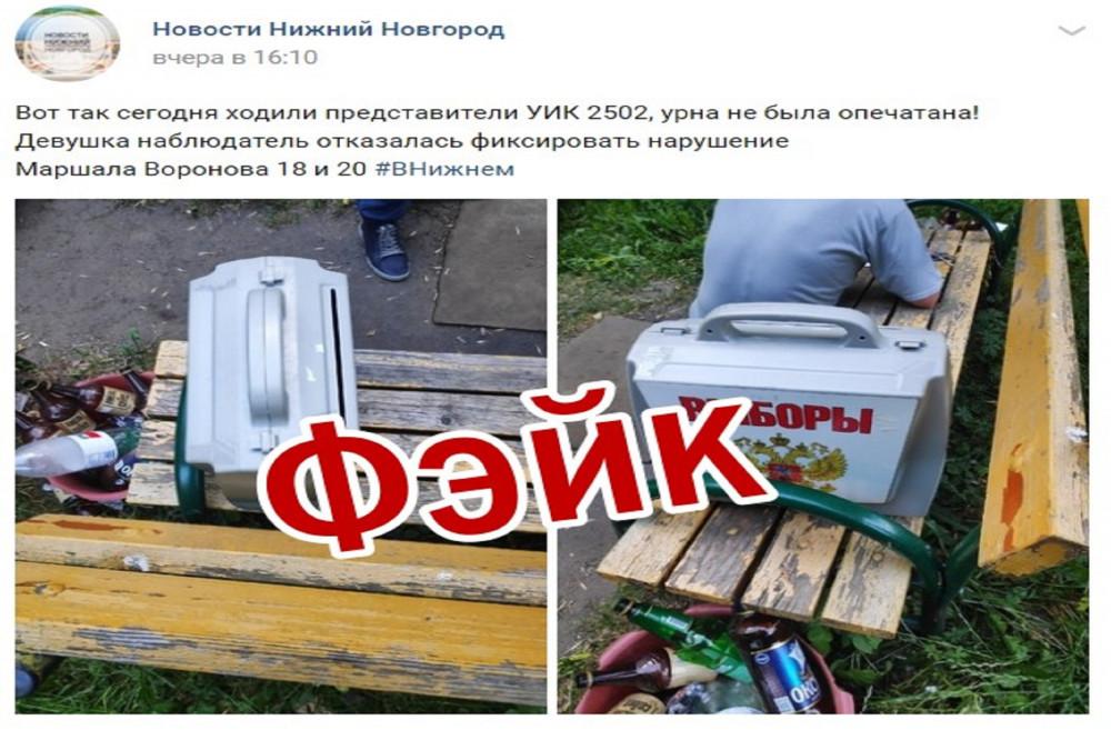 Ситуационный центр обнаружил еще один фейк о голосовании в Нижнем Новгороде
