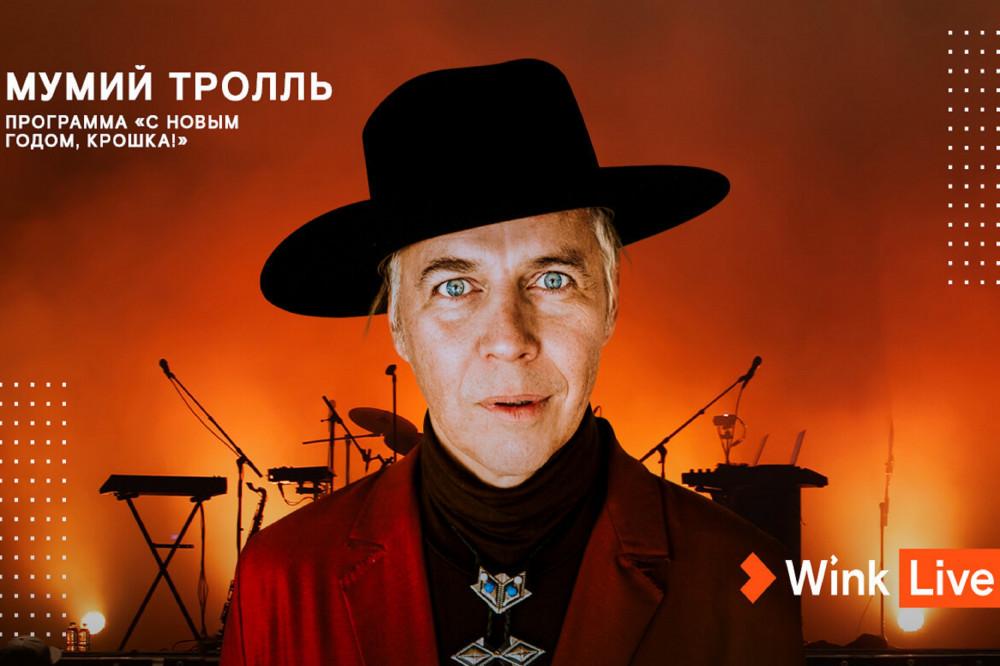 """Телевизионная премьера концерта группы """"Мумий Тролль"""" состоится в видеосервисе Wink"""