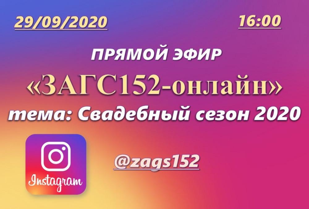Нижегородский ЗАГС запускает прямые эфиры в Instagram