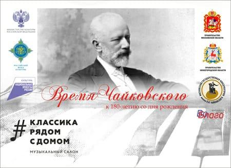 """Музыкальный салон """"Классика рядом с домом"""" откроется для нижегородцев"""