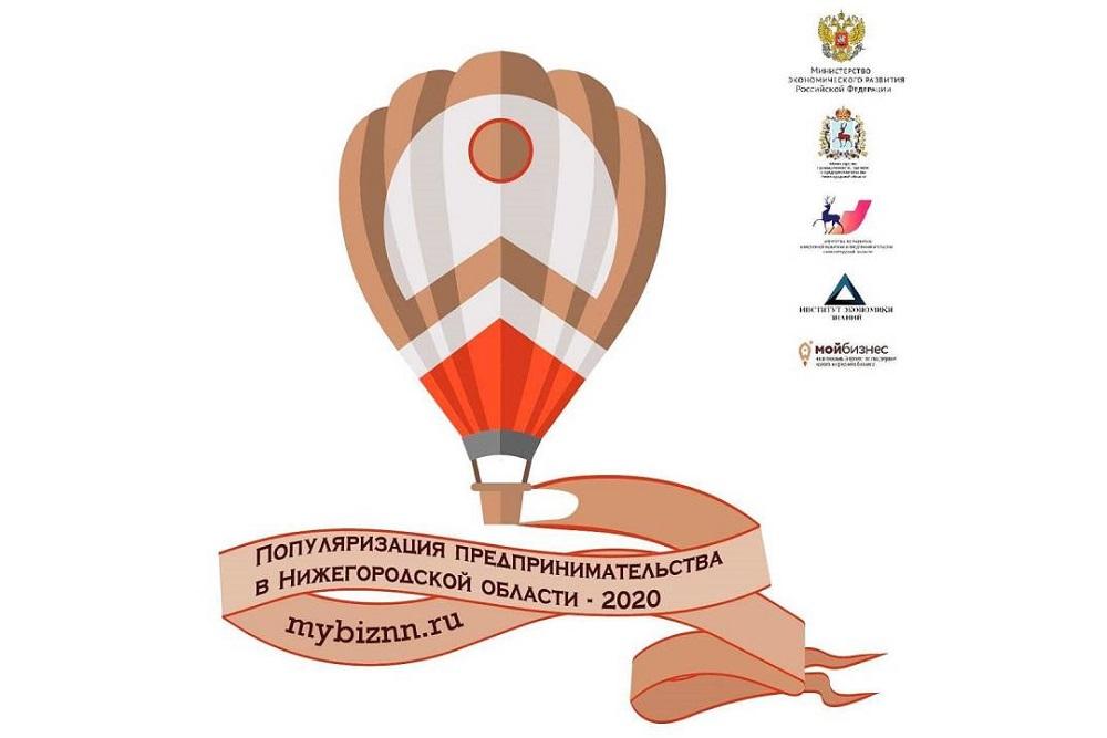 """Порядка четырех тысяч нижегородцев участвуют в проекте """"Популяризация предпринимательства"""""""