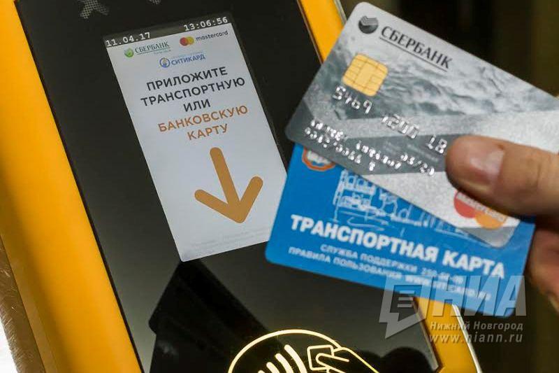 """Более миллиарда поездок в нижегородском транспорте оплачено через """"Ситикард"""""""